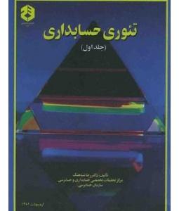 خلاصه فصل ششم کتاب تئوری حسابداری دکتر شباهنگ (جلد اول) با عنوان ارزش اطلاعات حسابداری برای سرمایه گذاری و اعتباردهندگان