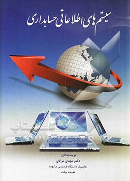 پاورپوینت پایگاه داده (فصل چهارم کتاب سیستم های اطلاعاتی حسابداری تالیف دکتر مهدی مرادی و نعیمه بیات)