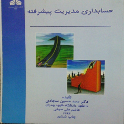 پاورپوینت فصل دوازدهم کتاب حسابداری مدیریت پیشرفته تالیف دکتر سیدحسین سجادی و هاشم علی صوفی