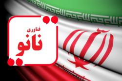 دانلود تحقیق فناوری نانو تکنولوژی و جایگاه ایران در این فناوری